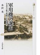 軍用機の誕生 日本軍の航空戦略と技術開発 (歴史文化ライブラリー)
