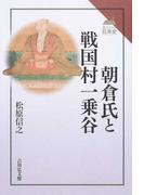 朝倉氏と戦国村一乗谷 (読みなおす日本史)