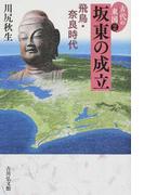 古代の東国 2 坂東の成立