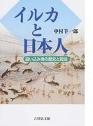 イルカと日本人 追い込み漁の歴史と民俗