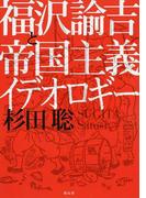 福沢諭吉と帝国主義イデオロギー