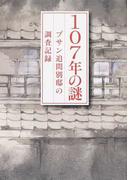 107年の謎 プサン迫間別邸の調査記録