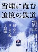 雪煙に霞む追憶の鉄道 2000年からの記録 (サンエイムック)(サンエイムック)