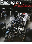Racing on Archives Motorsport magazine vol.11 ホンダF1のあゆみ (ニューズムック)