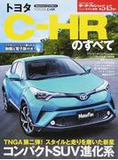 トヨタC−HRのすべて (ニューモデル速報)
