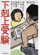 下剋上受験 両親は中卒それでも娘は最難関中学を目指した! 文庫版