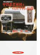 甲賀忍者軍団と真田幸村の原像 甲賀三郎物語を歩く
