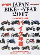 JAPAN BIKE OF THE YEAR 2017 オール国産車&外国車バイク年鑑