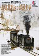 蒸気機関車熱狂時代最期の爆煙 昭和の煤けた残像 彷徨った落日の日々