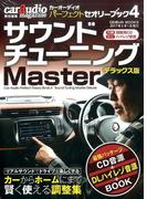 サウンドチューニングマスター デラックス版 カーオーディオパーフェクトセオリーブック4 CD付き