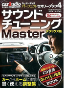 サウンドチューニングマスター デラックス版 カーオーディオパーフェクトセオリーブック4 CD付き (GEIBUN MOOKS)(GEIBUN MOOKS)