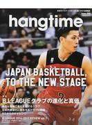 hangtime Issue002 B.LEAGUEクラブの進化と真価