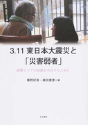 3.11東日本大震災と「災害弱者」 避難とケアの経験を共有するために