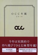 OCC年鑑 2016