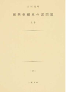 復興亜細亜の諸問題 上巻 (土曜文庫)