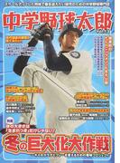 中学野球太郎 Vol.13 特集冬の巨大化大作戦