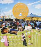 しずおかの休日おでかけBOOK Love Local Shizuoka