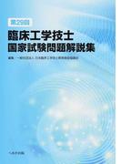 臨床工学技士国家試験問題解説集 第29回