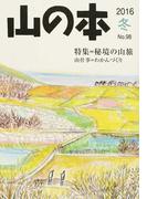 山の本 No.98(2016冬) 特集=秘境の山旅 山仕事=わかんづくり