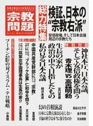 """宗教問題 16 検証、日本の""""宗教右派"""""""