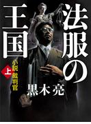 【全1-2セット】法服の王国 小説裁判官