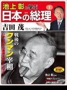 【全1-26セット】池上彰と学ぶ日本の総理(小学館ウィークリーブック)