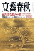 文藝春秋 2017年1月号