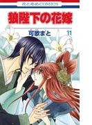 【11-15セット】狼陛下の花嫁(花とゆめコミックス)