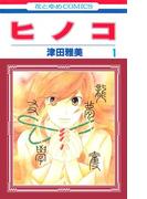 【1-5セット】ヒノコ(花とゆめコミックス)