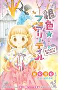 【全1-2セット】銀色☆フェアリーテイル(小学館ジュニア文庫)