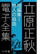 【全1-2セット】短編集(立原正秋 電子全集)