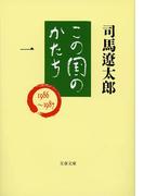【全1-6セット】この国のかたち(文春文庫)