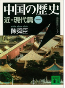 【全1-2セット】中国の歴史 近・現代篇(講談社文庫)