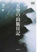 天空の山旅日記 (YAMAKEI CREATIVE SELECTION Frontier Books)