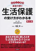 生活保護の受け方がわかる本 やさしく案内 最後の頼り 第2版 (法律を知り活用しよう!Social Law Book)