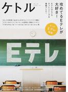 ケトル VOL.34(2016December) 特集:攻めてるEテレが大好き!