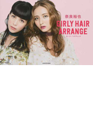 奈良裕也GIRLY HAIR ARRANGE