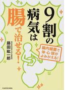9割の病気は腸で治せる! 腸内細菌で体・心・頭がよみがえる! (中経の文庫)(中経の文庫)