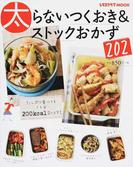 太らないつくおき&ストックおかず202 (レタスクラブMOOK)(レタスクラブMOOK)