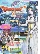 ドラゴンクエストⅩオンライン2016 WINTER素晴らしき大冒険&学園生活 Wii・Wii U・Windows・dゲーム・ニンテンドー3DS版 (Vジャンプブックス)