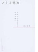 いきと風流 日本人の生き方と生活の美学