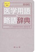 ポケット英和医学用語・略語辞典 第19版