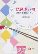 琵琶湖八珍 湖魚の宴絶品メニュー