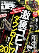 iP ! (アイピー) 2017年 02月号 [雑誌]