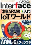 Interface (インターフェース) 2017年 02月号 [雑誌]