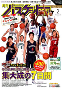 月刊 バスケットボール 2017年 02月号 [雑誌]