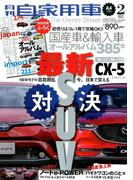 月刊 自家用車 2017年 02月号 [雑誌]