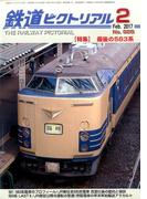 鉄道ピクトリアル 2017年 02月号 [雑誌]