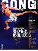 ゴング格闘技 2017年 02月号 [雑誌]