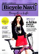 BICYCLE NAVI (バイシクル・ナビ) 2017年 02月号 [雑誌]
